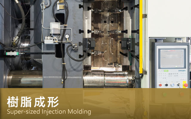 樹脂成形 Super-sized Injection Molding